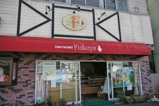 20090312-fukuya-003-510x340