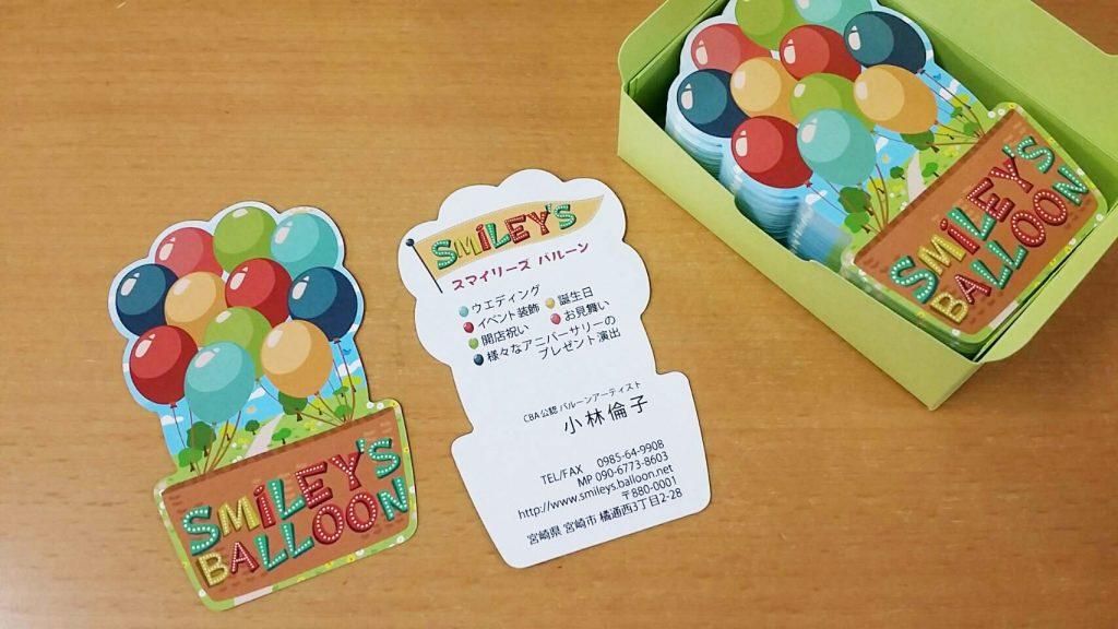 balloon_meisi