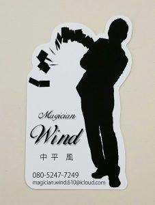windomote
